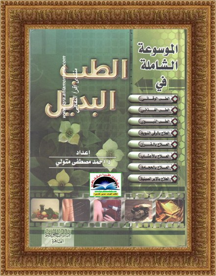 الموسوعة الشاملة في الطب البديل - د،أحمد مصطفى متولي Oouu11