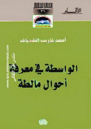 الواسطة في معرفة أحوال مالطة - أحمد فارس الشدياق Ou13