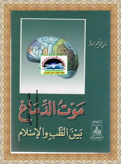 موت الدماغ بين الطب و الإسلام - ندی محمد نعیم الدقر Ou14