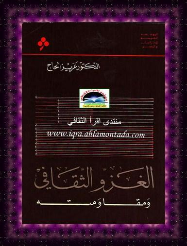 الغزو الثقافي ومقاومته - د. عزيز الحاج Ou17