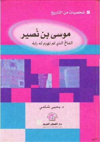 موسى بن نصير الفاتح الذي لم يهزم له راية - د يحيى الشامي Oua10