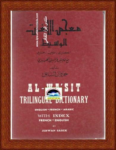 """معجم اللغات الوسيط """" انجليزي - فرنسي - عربي """" مع فهرس """" فرنسي انجليزي"""" - جروان السابق Oua14"""
