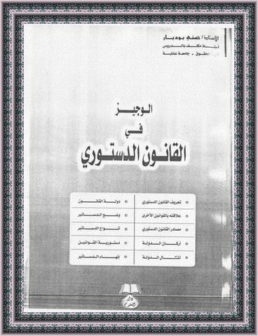 الوجيز في القانون الدستوري، للدكتور حسني بوديار Oua_11