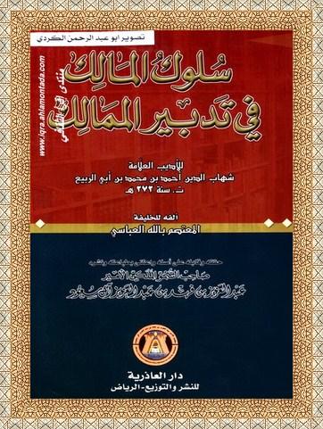 سُلوك المالك في تدبير الممالك - للأديب العلامة شهاب الدين أحمد بن محمد بن أبي الربيع  Oud10