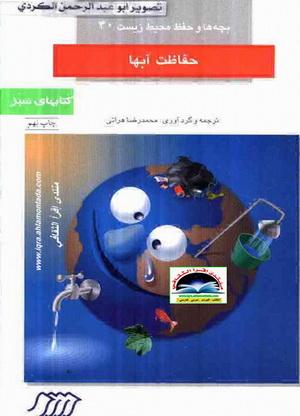 بچه هاو حفظ محیط زیست - حفاظت ابها - محمد رضا هراتی Ouea10