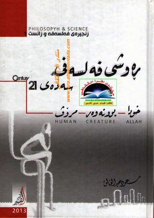 ڕهوشی فهلسهفی سهدهی بیست و یهك - مسعود عبدالخالق Oueaua10