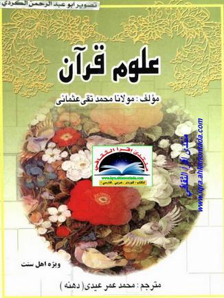 علوم قران  -  مولانا محمد تقی Ouo10