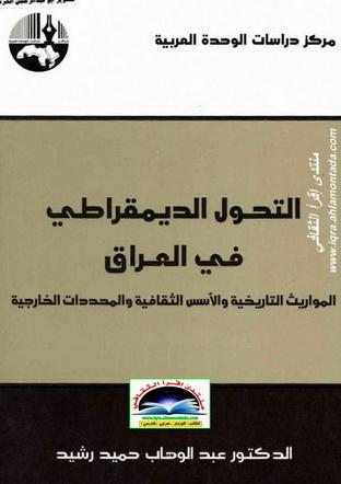 التحول الديمقراطي في العراق Ouo12