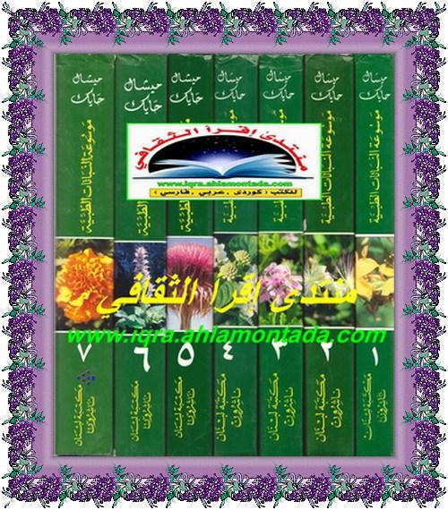 موسوعة النباتات الطبية ( عربي-انجليزي-فرنسي-الماني-لاتيني) سبعة معاجم - ميشال حايك  Ouu12