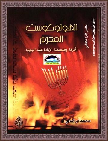 """الهولوكوست المحرم""""المحرقة وفلسفة الإبادة عند اليهود""""-محمد نمر المدني Ouuoud10"""