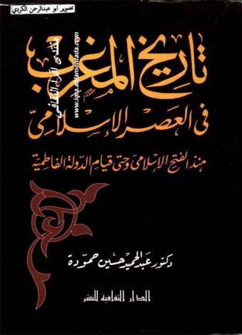 تاريخ المغرب في العصر الإسلامي - د. عبدالحميد حسين حمودة Tarikh10