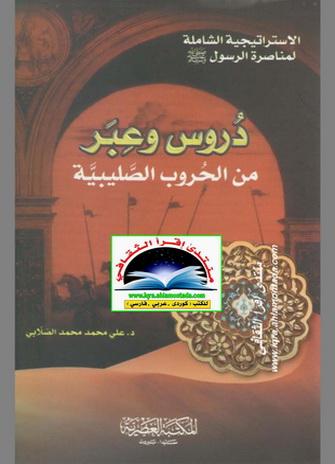 دروس وعبر من الحروب الصليبية - د.علي محمد الصلابي U10