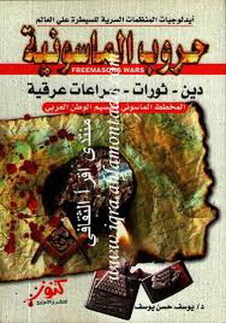 حروب الماسونية - د.يوسف حسن يوسف  U11