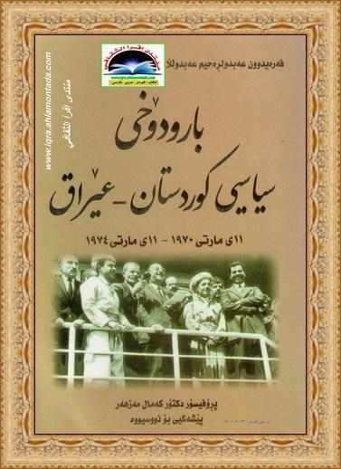 بارودۆخی سیاسی كوردستان - فهرهیدون عبدالرحیم عبدالله U18