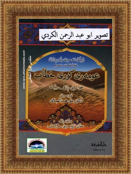 ژیانی ئهمیری باوهڕداران خهلیفهی دووهم عومهری كوڕی خطاب - د. علی محمد الصلابی Uaoa10