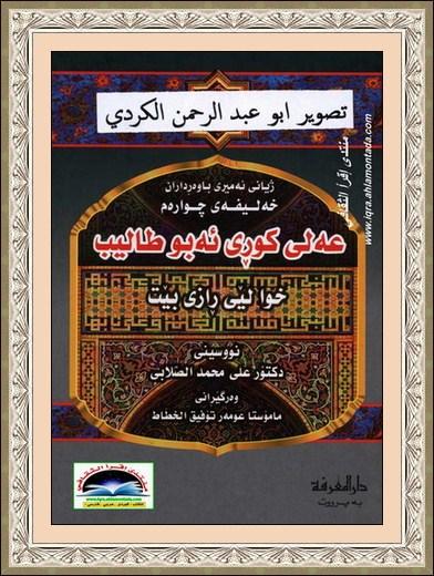 ژیانی ئهمیری باوهڕداران خهلیفهی چوارهم عهلی كوڕی ئهبوطالیب - د. علی محمد الصلابی Uaoa11