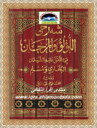 شهرحی اللؤلؤ و المرجان فیما اتفق علیه الشیخان البخاري و مسلم - محمد فؤاد عبدالباقي Ueaa10