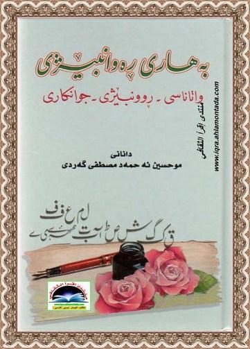 """بههاری ڕهوانبێژی ، واتاناسى """" واتاناسی - ڕوونبێژی - جوانكاری"""" - محسن أحمد مصطفی گهردی  Ueau11"""