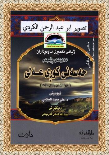 ژیانی ئهمیری باوهڕداران خهلیفهی پێنجهم حهسهنی كوڕی عهلی - د. علي محمد الصلابي Ueauea10