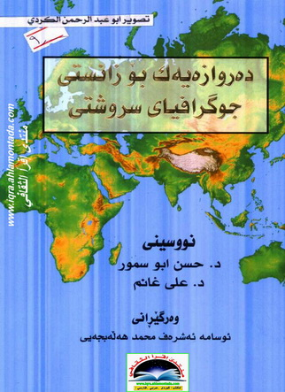 ده روازه یه ک بۆ زانستی جوگرافیای سروشتی - د. حسن ابوسمور & د. علی غانم Ueauue12