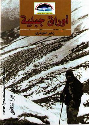 أوراق جبلیة - زهير الجزائري  Ui10