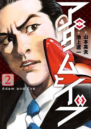 [sortie] Adam et Ève de Ryoichi Ikegami et  Hideo Yamamoto  chez Kazé Adam-t12