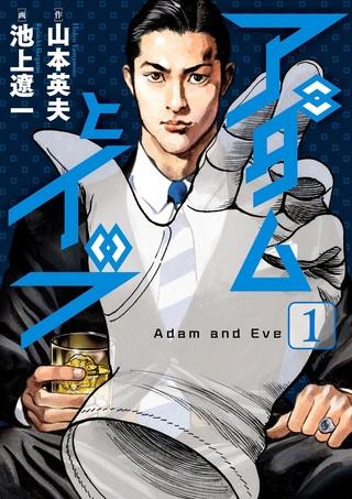 [sortie] Adam et Ève de Ryoichi Ikegami et  Hideo Yamamoto  chez Kazé Adam-t13