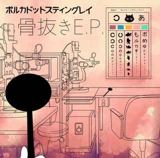 [J-Rock/indie] POLKADOT STINGRAY Honenu10