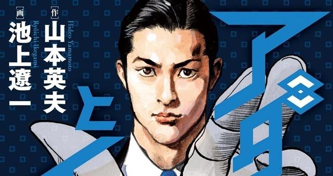 [sortie] Adam et Ève de Ryoichi Ikegami et  Hideo Yamamoto  chez Kazé News_v10