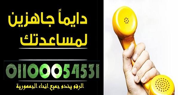 صيانة  | رقم تليفون مركز خدمة ( غسالات - ثلاجات ) توكيل