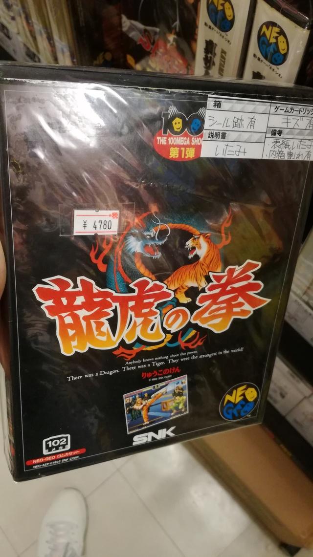 Tarifs - Jeux NEO GEO - Akihabara juin 2017 - Page 3 Img_2070