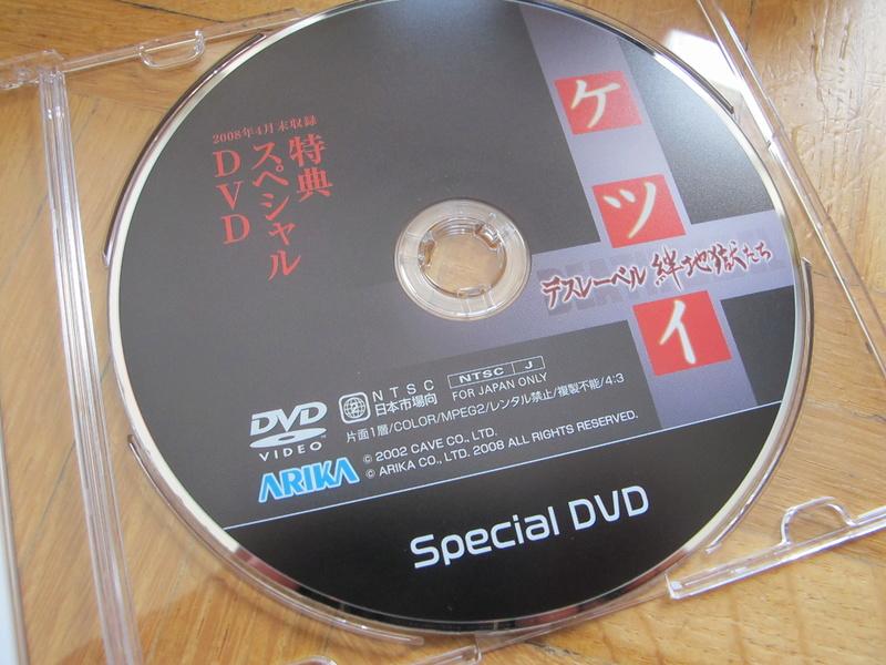 Superplay, Mook, Doujin, Gamest, VHS Promo, OVA,... un autre coup d'oeil sur le Retro Img_3811