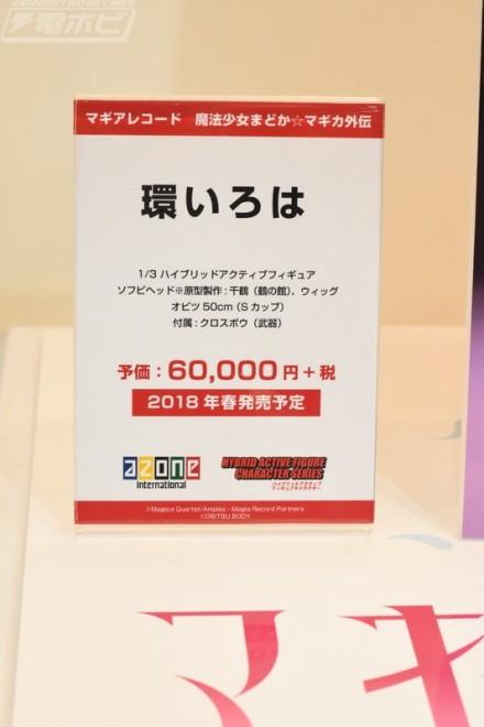 [Azone] Magia Record: Mahou Shoujo Madoka☆Magica Gaiden Dsc_8014
