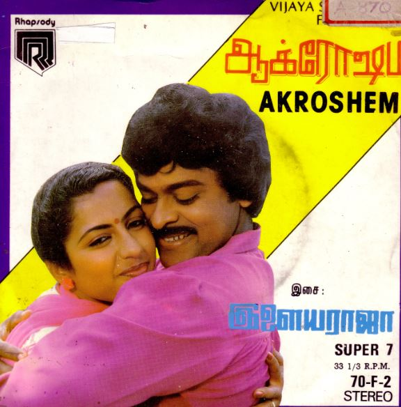 "Vinyl (""LP"" record) covers speak about IR (Pictures & Details) - Thamizh - Page 24 1985_a10"