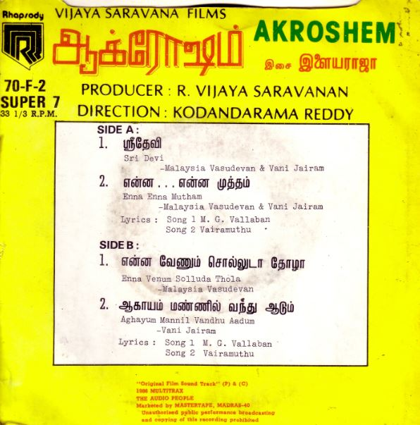 "Vinyl (""LP"" record) covers speak about IR (Pictures & Details) - Thamizh - Page 24 1985_a11"