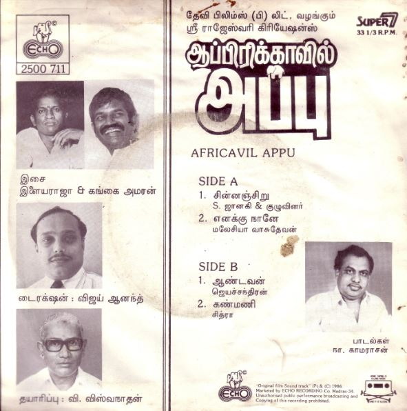 "Vinyl (""LP"" record) covers speak about IR (Pictures & Details) - Thamizh - Page 24 1986_a11"