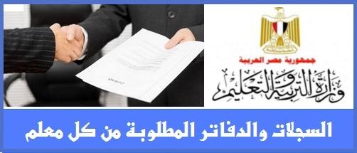 السجلات والدفاتر المطلوبة من كل معلم - صفحة 4 0016