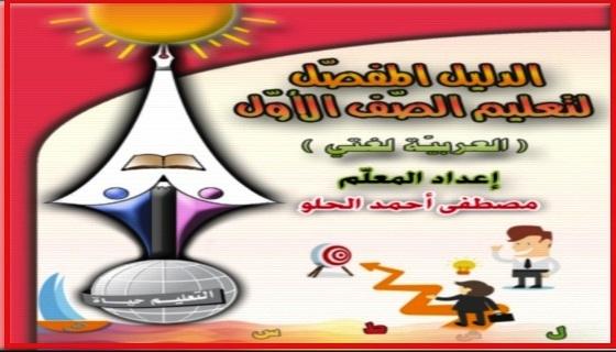 الدليل المفصل لتعليم طلاب الصف الاول الابتدائي مبادئ اللغة العربية 01118