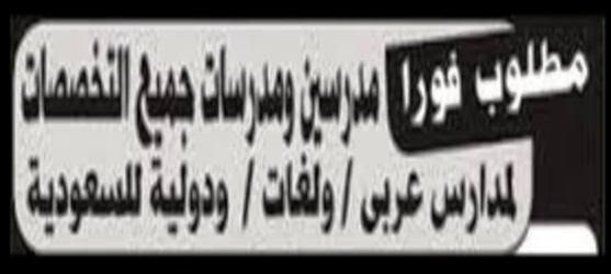 فورا.. مطلوب معلمين و معلمات لمدرسة دولية بجازان_السعودية.. المقابلات حتى 14 / 8 / 2017 01119