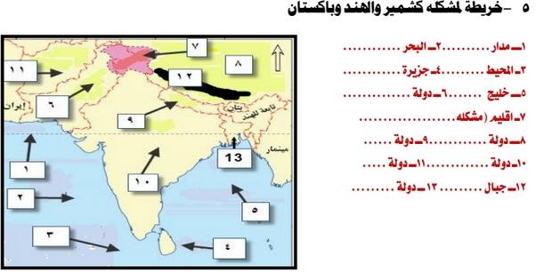 كل خرائط منهج الجغرافيا السياسية للصف الثالث الثانوي 011210
