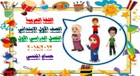 موسوعة السعد في اللغة العربية للصف الأول الابتدائي ترم أول جديد 2018 011211