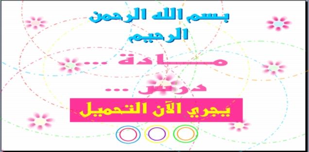 للمعلمين.. اجمل شرائح بور بوينت متحركة جاهزة للدروس  01122