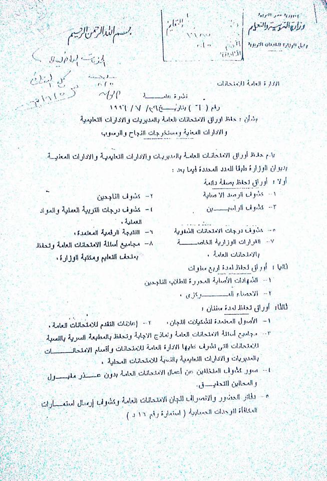 نشرة هامة جدا ولا غنى عنها في المدارس .. يبحث عنها الكثيرون 0116