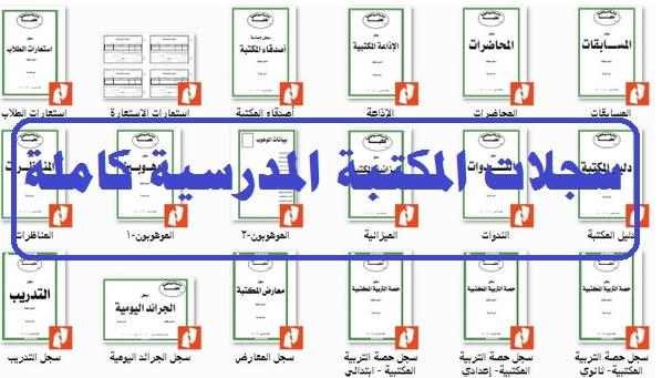 سجلات المكتبة المدرسية 2018 كاملة 31 ملف pdf 0121