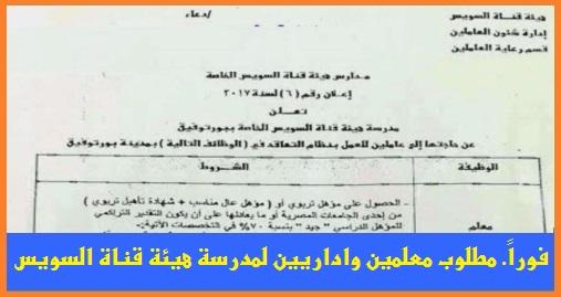 فوراً.. مطلوب معلمين واداريين لمدرسة هيئة قناة السويس - اخر موعد للتقديم ٦ - ٩ - ٢٠١٧ 01213
