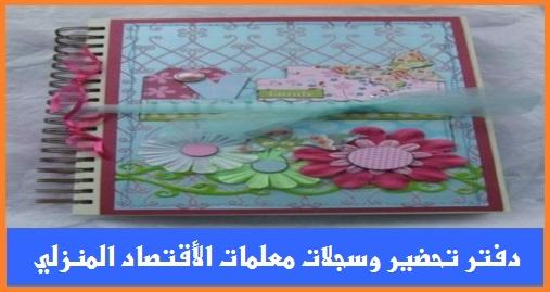 دفتر تحضير وسجلات معلمات الأقتصاد المنزلي 01215