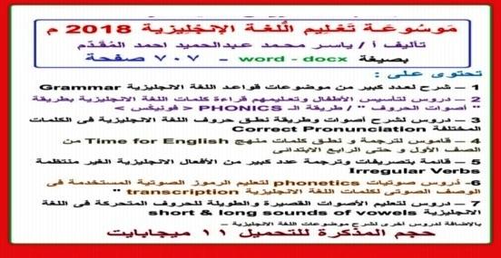 موسوعة تعليم اللغة الانجليزية 2018.. مستر ياسر المقدم 0127