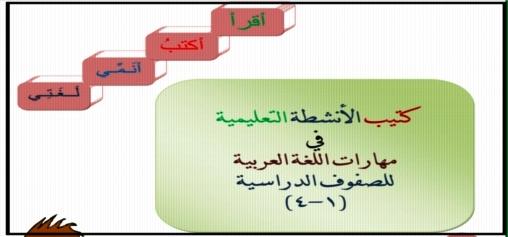 دليل الانشطة التعليمية في مهارات اللغة العربية للصفوف من الاول للرابع الابتدائي197 ورقة pdf 0146