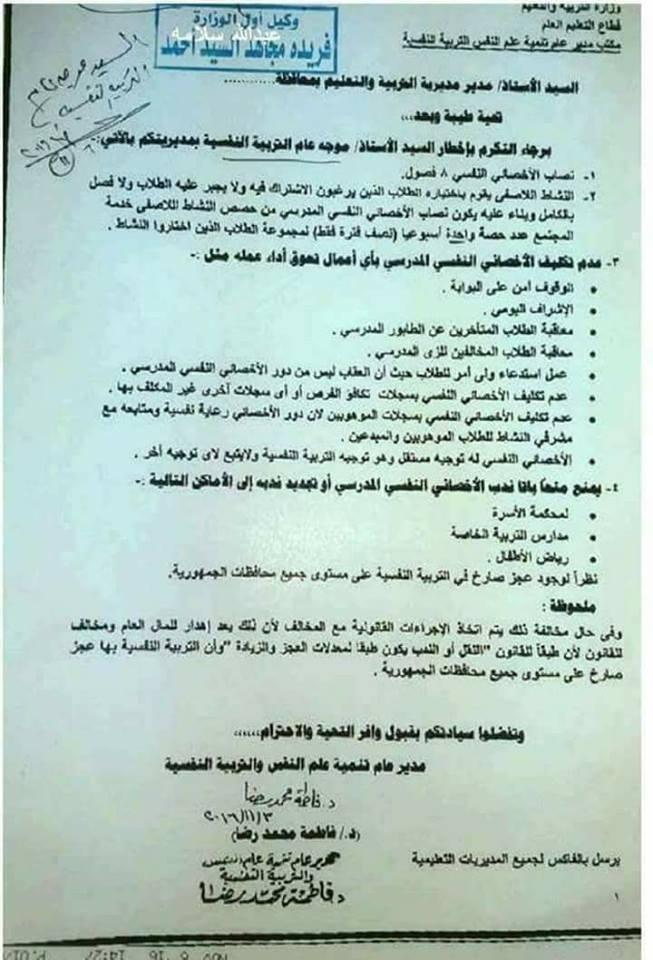 وزارة التعليم: فاكس بشأن استثناء الأخصائي النفسي من أمن البوابة والمقصف وأي أعمال إدارية 0177