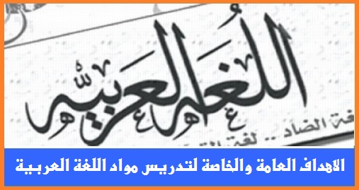 أهداف تدريس مناهج اللغة العربية (العامة والخاصة) 02112